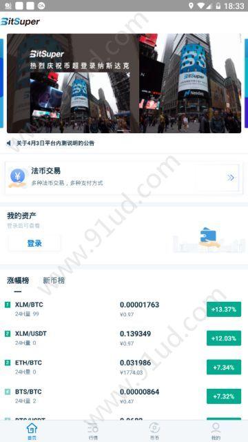 BitSuper交易所app图4