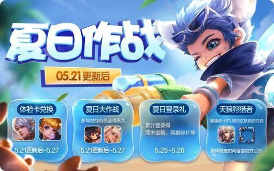 王者荣耀5.21更新内容 5.21正式服更新内容[多图]