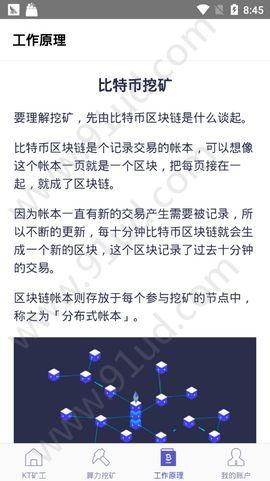 KT矿工app图1
