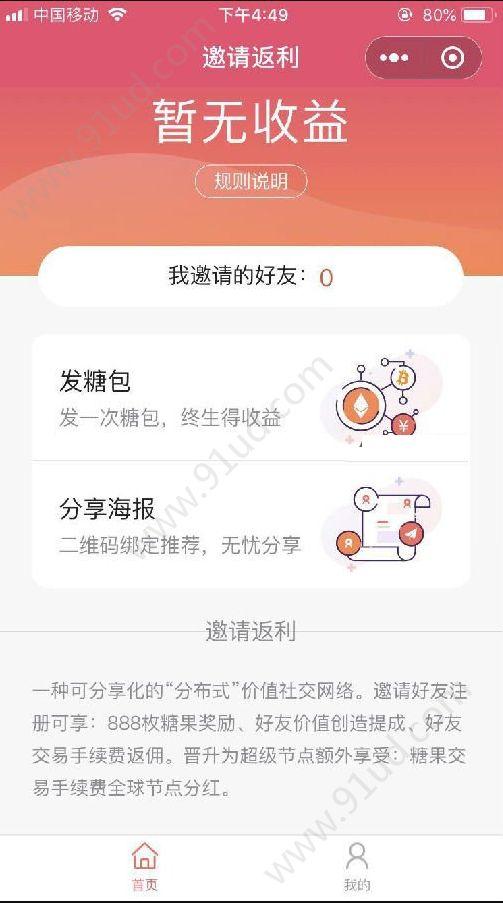 Cherry挖矿app图3