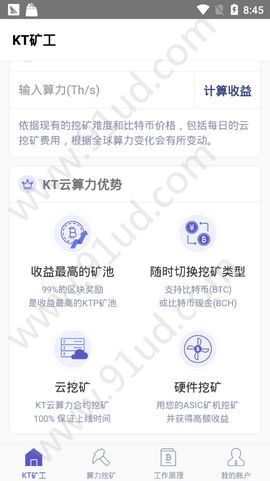 KT矿工app图2