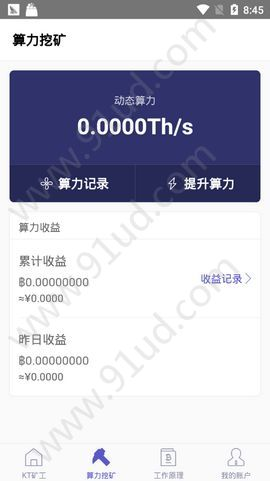 KT矿工app图3