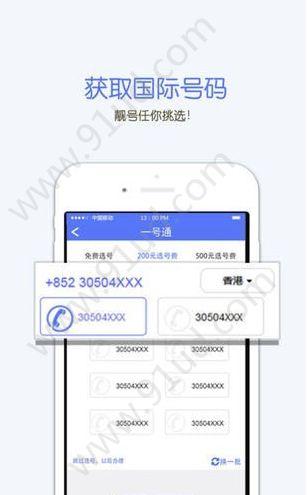 一号通app图3