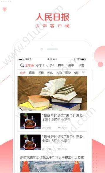 少年客户端app图1