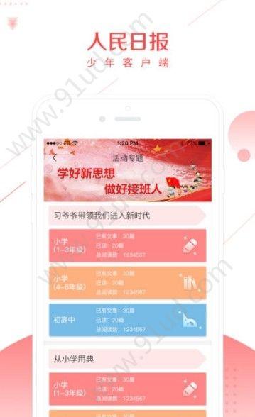 少年客户端app图2