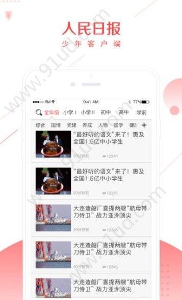 少年客户端app图3