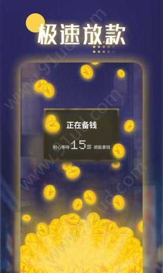 月光侠app图4