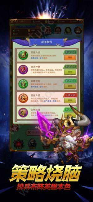 圣光与荣耀手游官网版图3