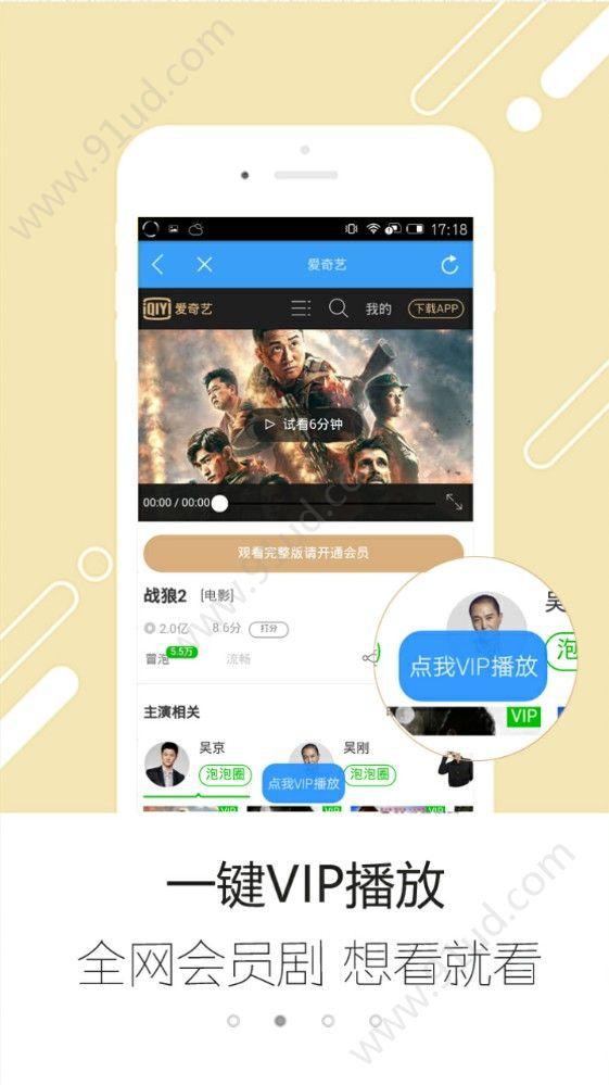 追剧宝app图4