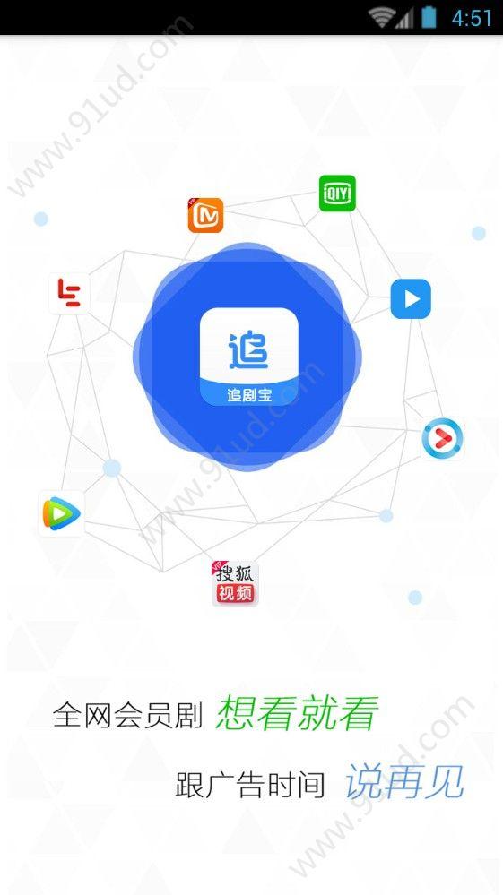 追剧宝app图2