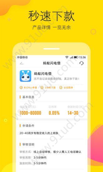51借呗app图2