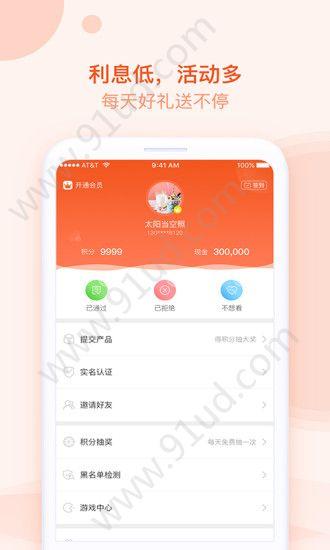 借钱无悠app图3