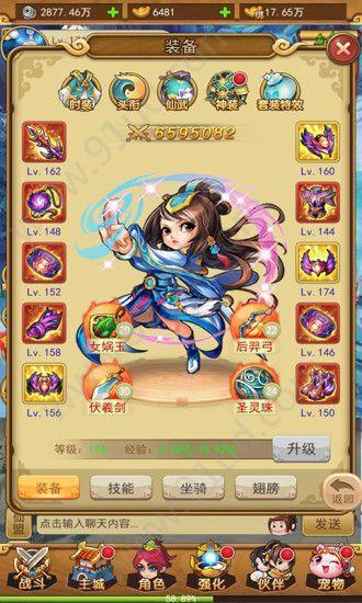 仙缘剑单机版官方版图4