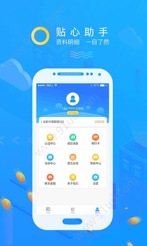 斗米钱包app图1