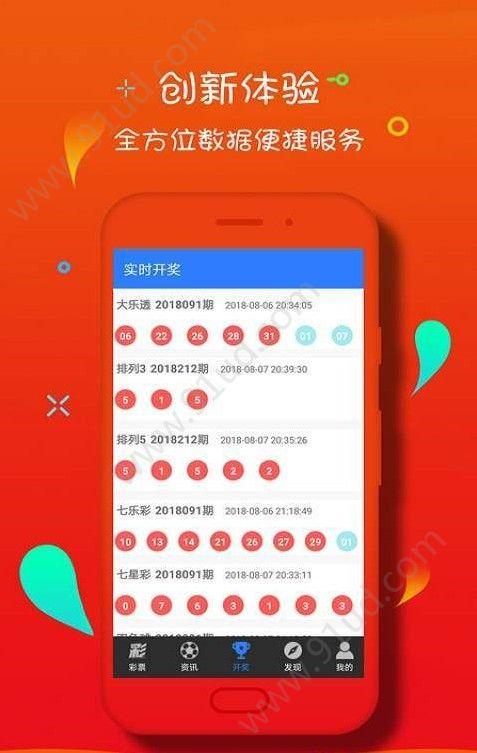 八马娱乐彩票手机版图2