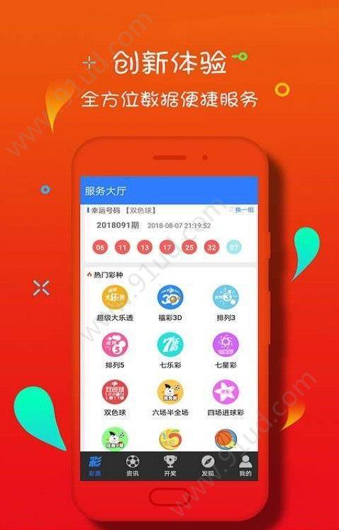 八马娱乐彩票手机版图4