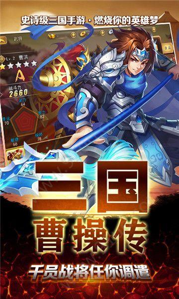 三国曹操传手游官网版图1