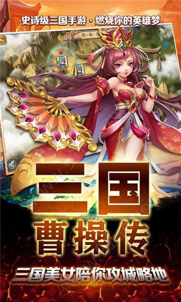 三国曹操传手游官网版图2