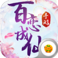 百恋成仙手游官网版