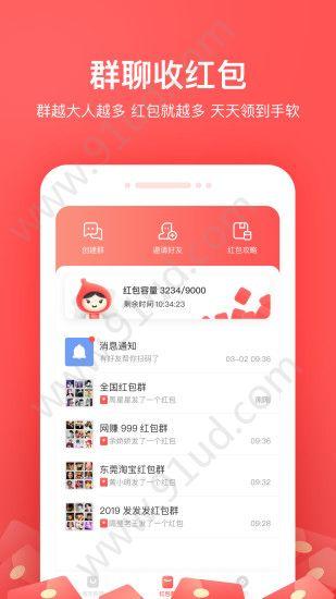 小红淘app图1