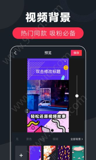 快字幕app图2