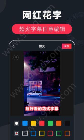快字幕app圖4
