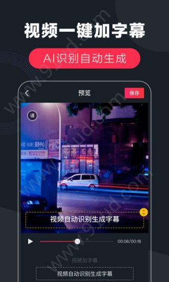 快字幕app图1