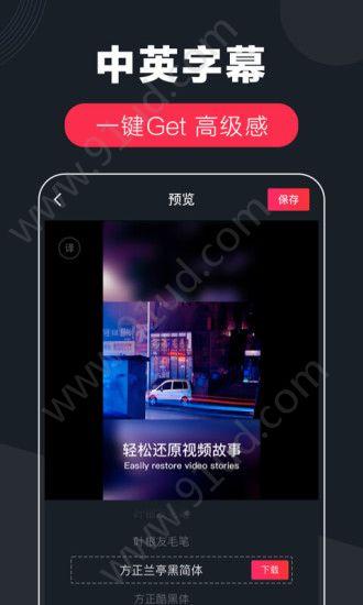 快字幕app图3
