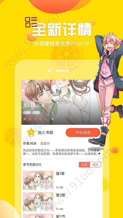 奶油漫社app图1