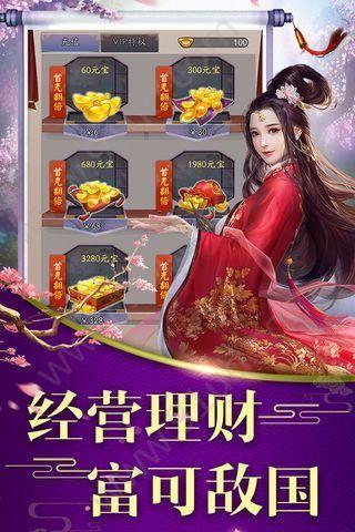 清宫传官人好坏手游官网版图2
