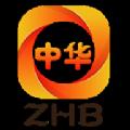 ZHB中华币