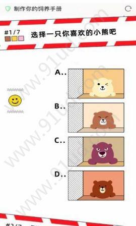 网易制作你的饲养手册最新版图2