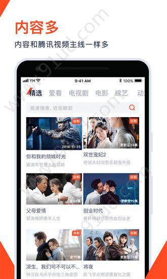 腾讯视频极速版下载安装图4