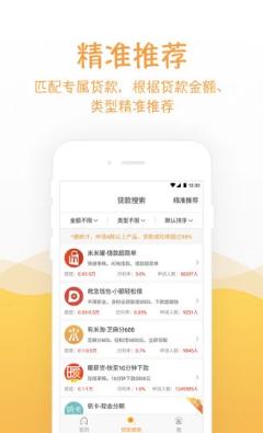 宝贝钱庄app图2