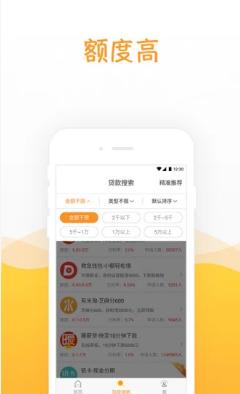 宝贝钱庄app图3