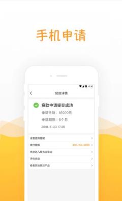 宝贝钱庄app图4