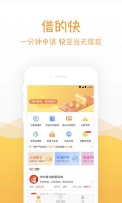 宝贝钱庄app图1