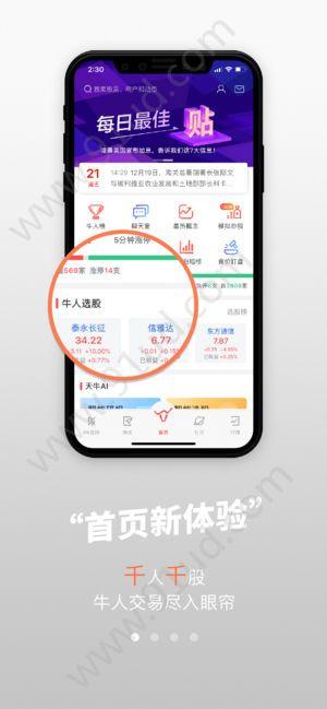 天牛金娱app图1