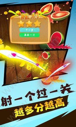 水果射击战攻略版图3