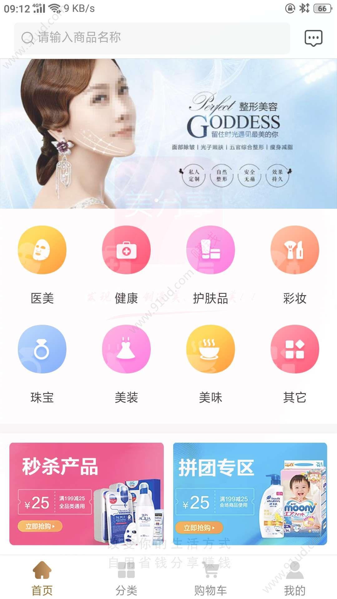 美分享app图2