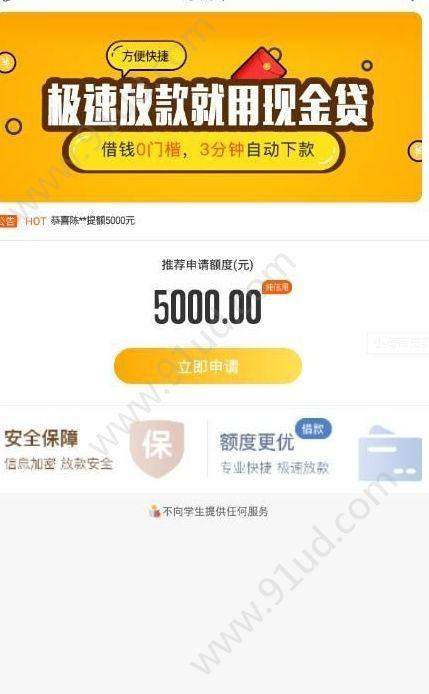 海带贷款app图2