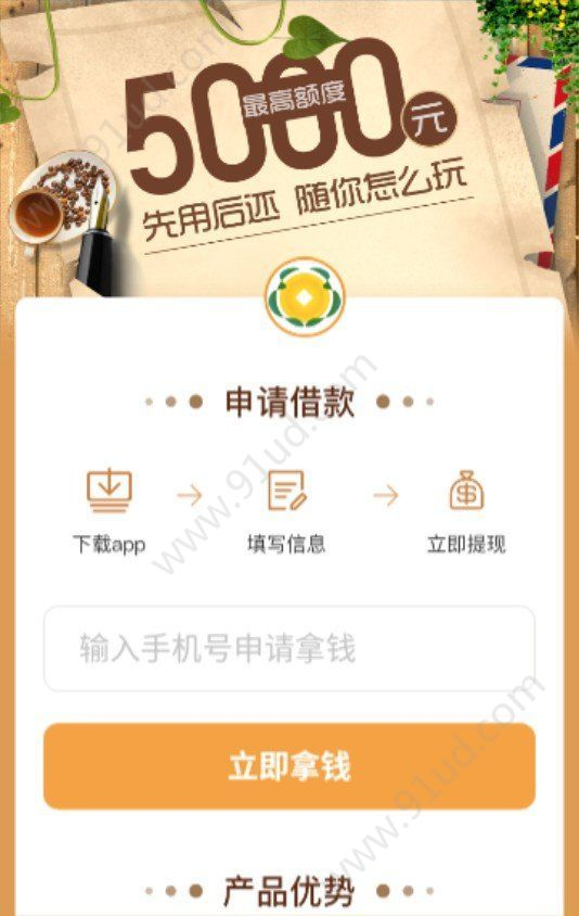 海带贷款app图3
