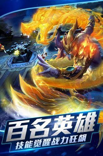 乱斗西游2官网版图3