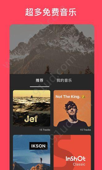 卡点视频app图1