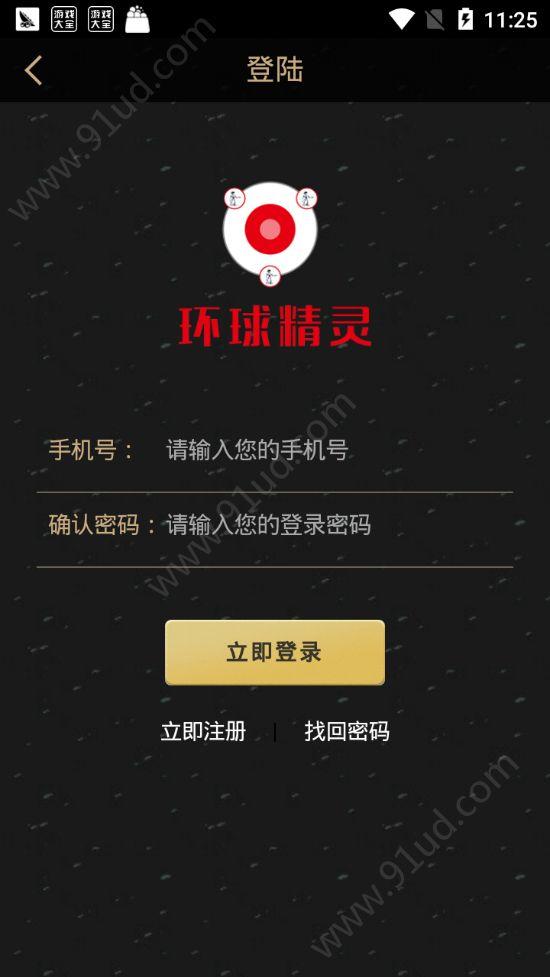 环球精灵app图1