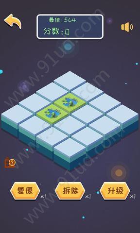 2048小小地产商游戏图1