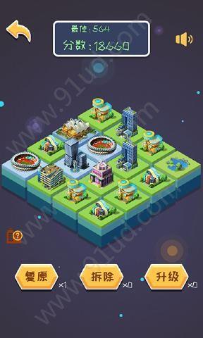 2048小小地产商游戏图2