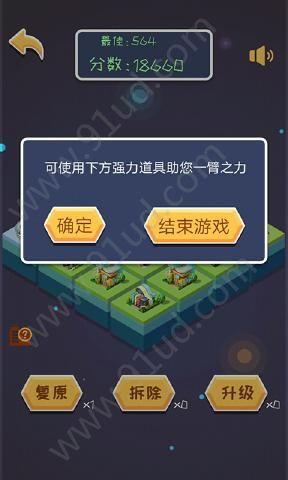 2048小小地产商游戏图4