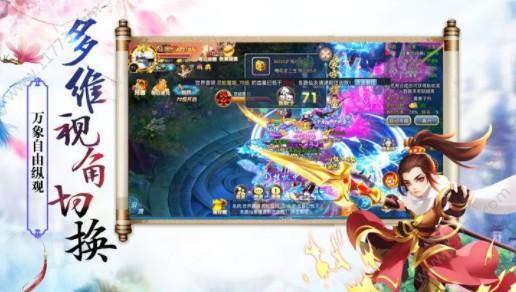 蜀御剑仙官网版图3