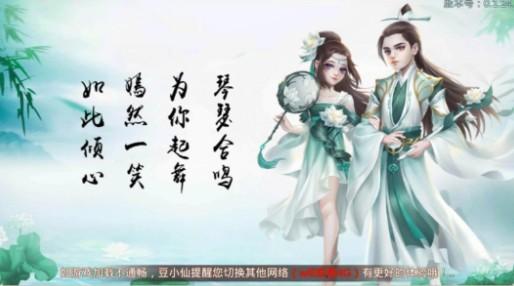 蜀御剑仙官网版图4